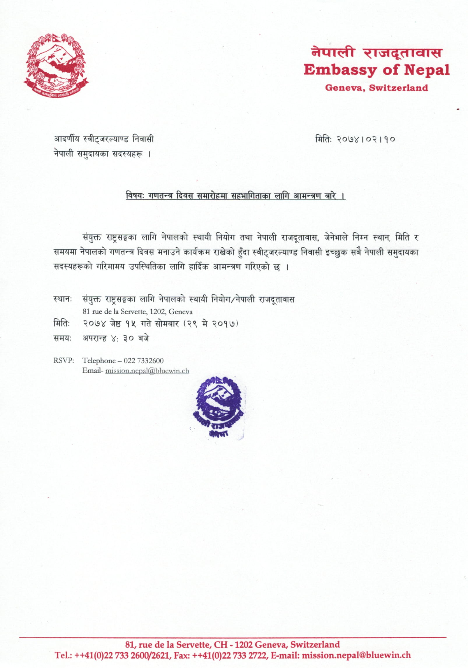 Invitation To Celebrate The Republic Day Of Nepal Permanent
